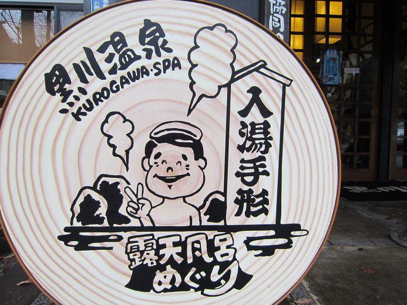 人気の温泉地「黒川温泉」で露天風呂めぐりを楽しもう!