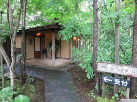 人気上昇中の平山温泉!美人湯と温泉豆腐が楽しめる「やまと旅館」
