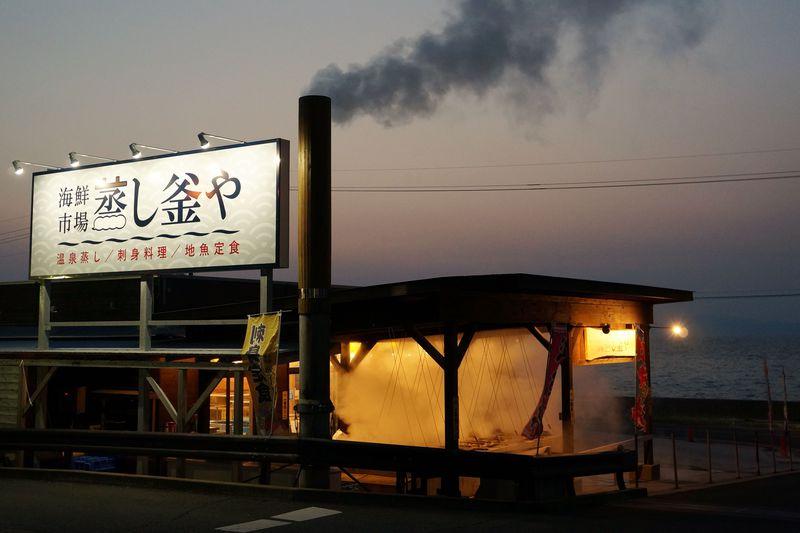島原・小浜温泉「蒸し釜や」温泉蒸し釜料理と日帰り温泉を楽しむ旅へ