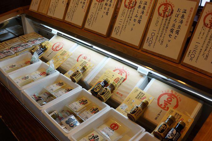 バラエティーな豆腐製品が魅力