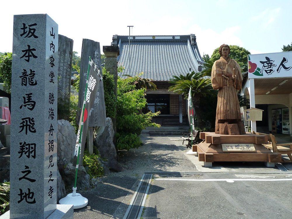 坂本龍馬飛翔の地「宝福寺」を訪ねよう!