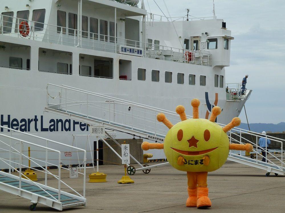 旅のはじまりは、奥尻港フェリーターミナルで「うにまる」に会おう!