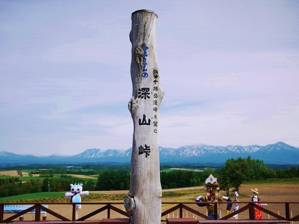 深山峠展望台から十勝岳連峰の絶景を満喫!