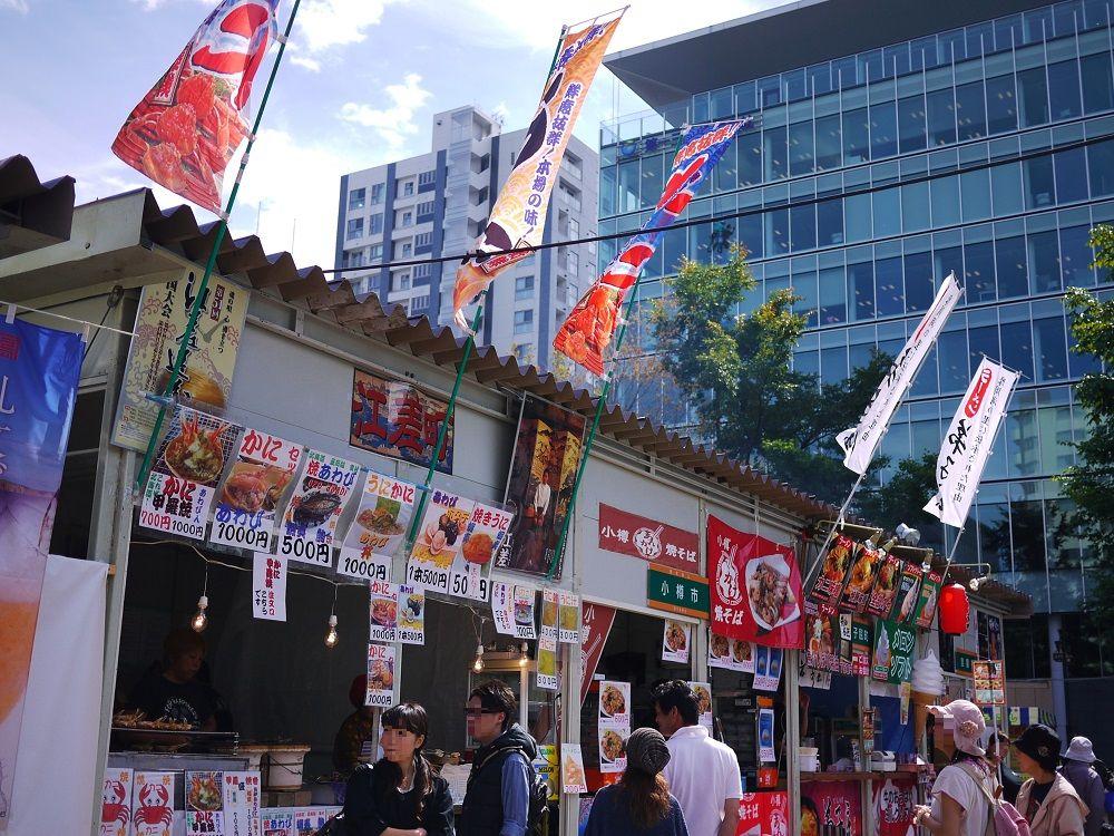 北海道のおいしいもの大集合!「さっぽろオータムフェスト」