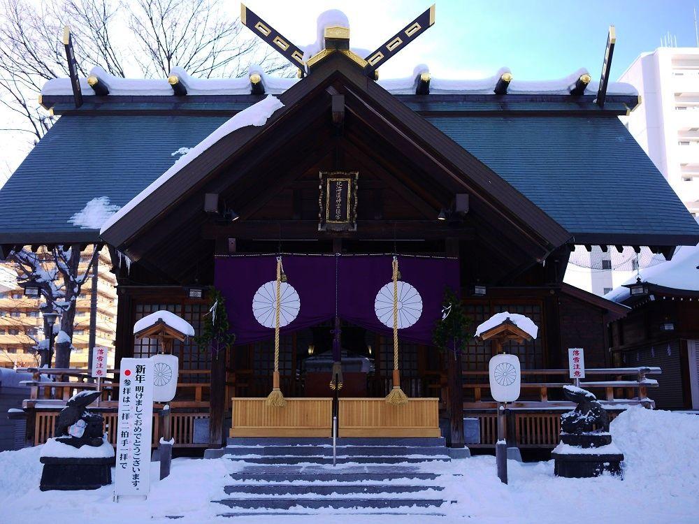 「北海道神宮頓宮」にて一年の幸せを祈願しましょう