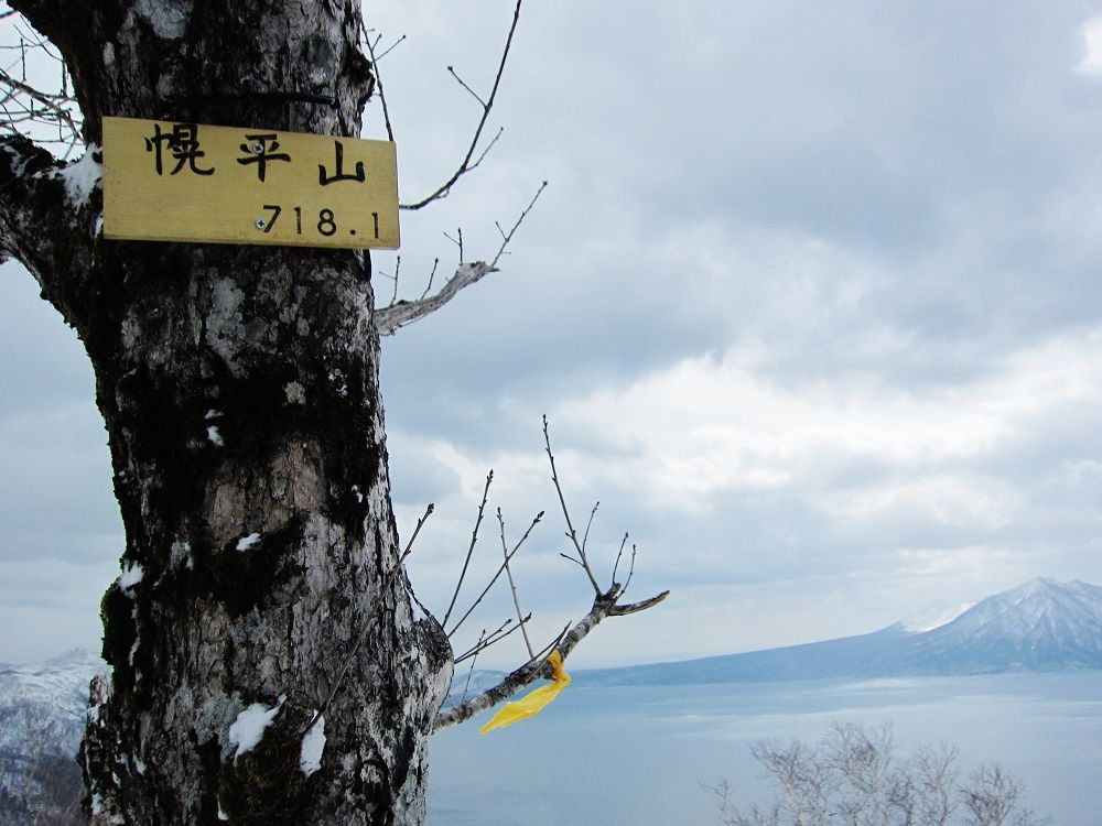 「幌平山」山頂までは約2時間!