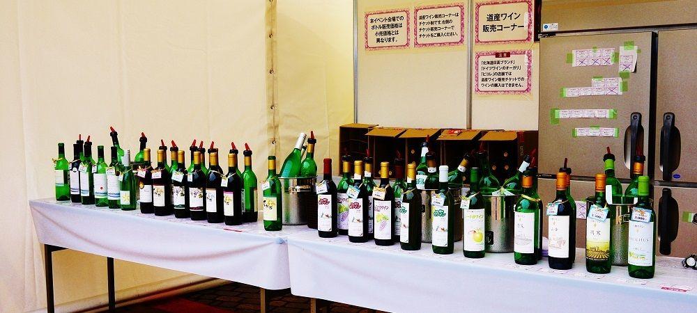 「さっぽろライラックまつり」で楽しむ北海道産ワインと食