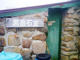 大自然と天空のお花畑!大雪山「黒岳石室」に泊まる夏山登山|北海道|トラベルjp<たびねす>