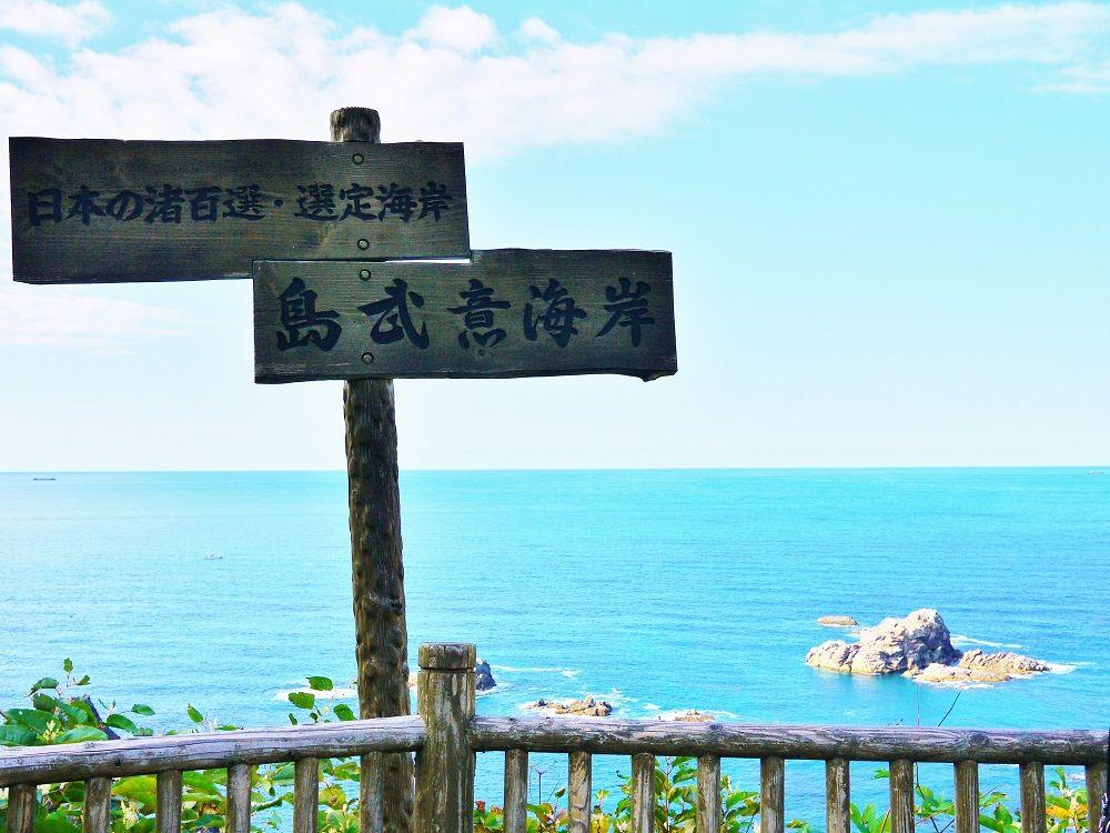 積丹ブルーの景勝地!日本の渚百選・選定海岸「島武意海岸」