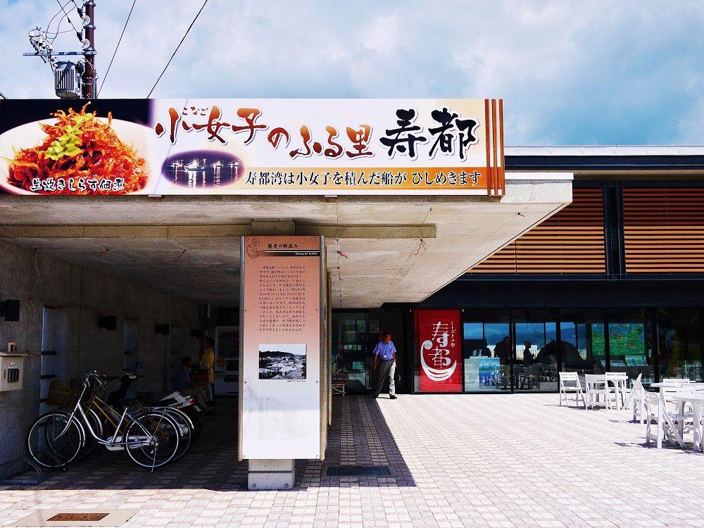 寿都町のお土産探しは道の駅「みなとま〜れ寿都」が便利