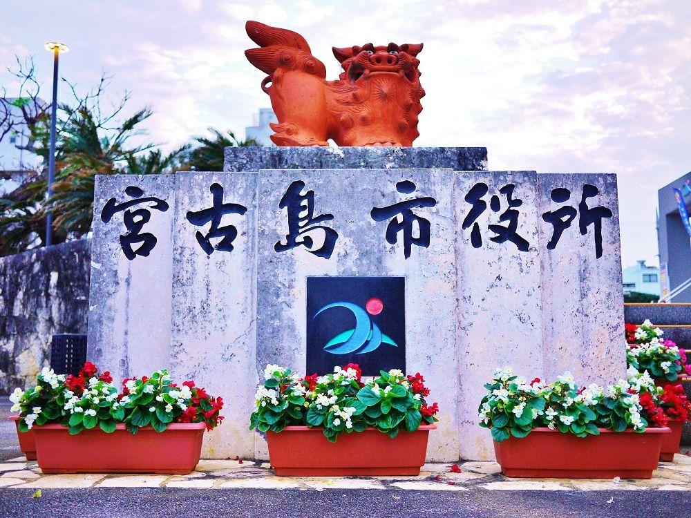 「パイナガマビーチ」とセットで宮古島市中心部の観光もオススメ!