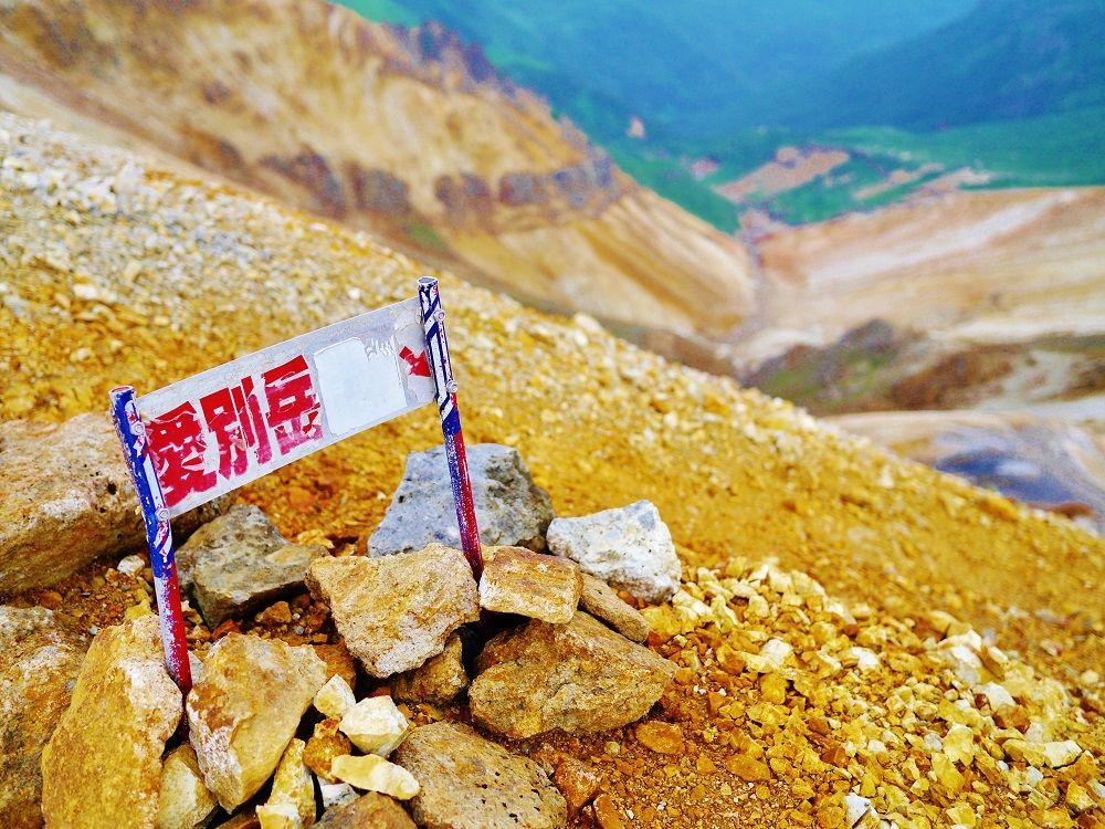 愛別岳登頂へのラストスパートは滑りやすいので足元注意!