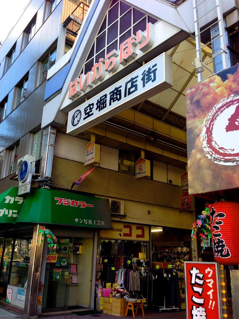 大阪の商店街を歩こう!〜新旧がミックスした空堀の街なみ〜