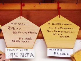 羽生結弦選手の絵馬も!「陰陽師」で知られる京都・晴明神社は厄除け最強神社
