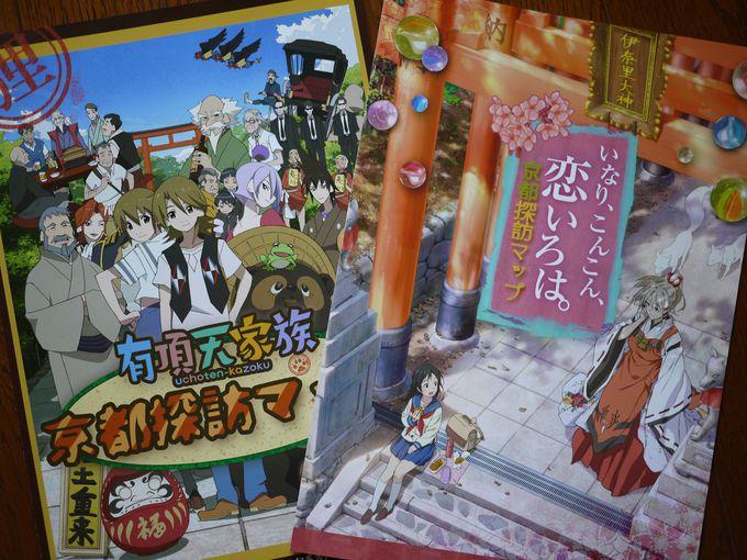 まずは京都探訪マップを入手