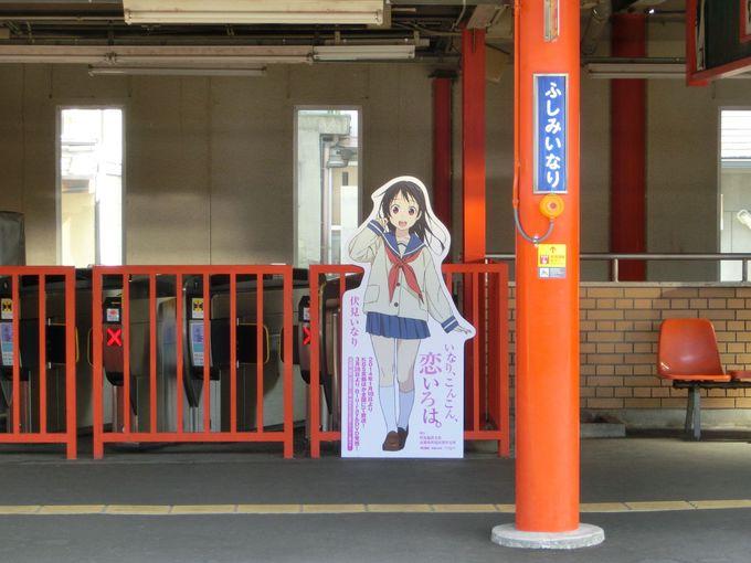 京阪沿線にも「いなこん」パネルが設置