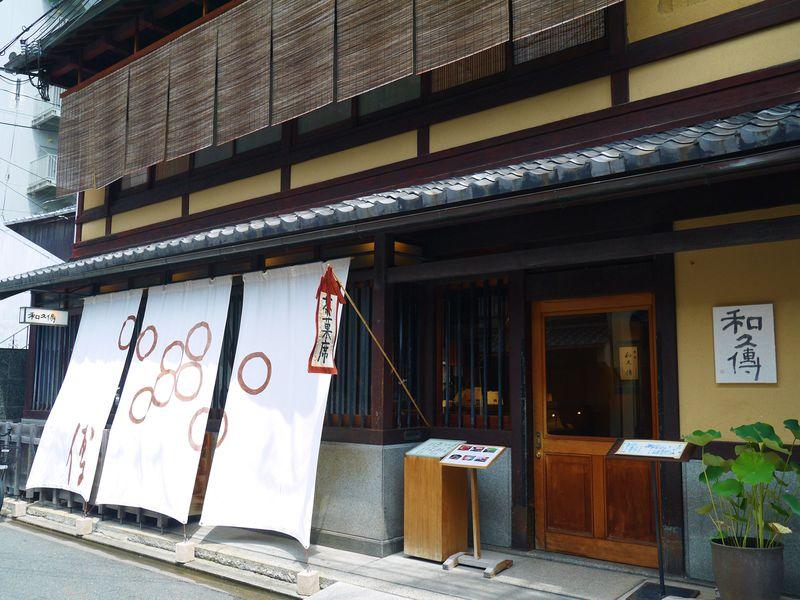 京都・和久傳の静かなカフェで高級料亭の味をお気軽に!