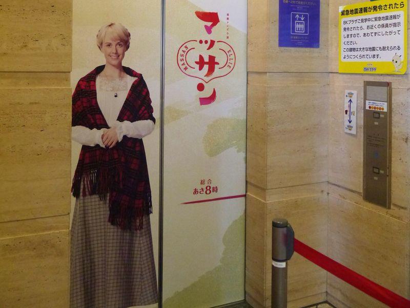 朝ドラ「マッサン」の撮影を見学!NHK大阪放送局での収録に大興奮