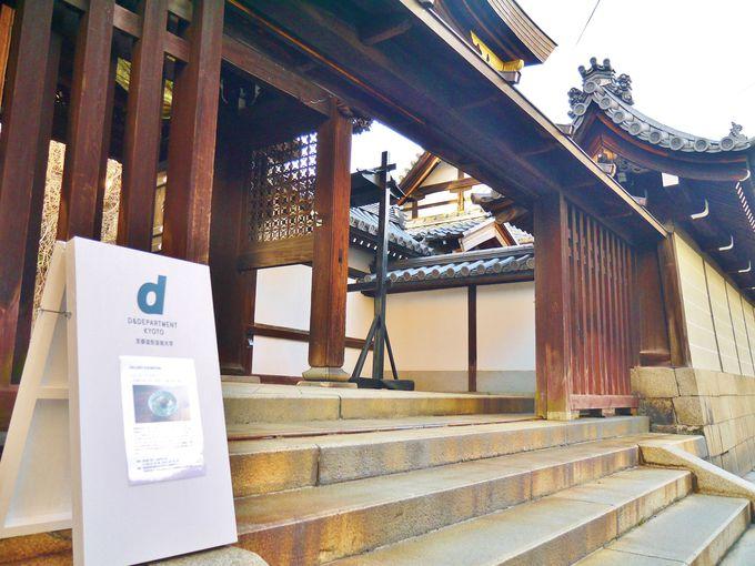 佛光寺境内にデザインショップ&カフェがオープン!