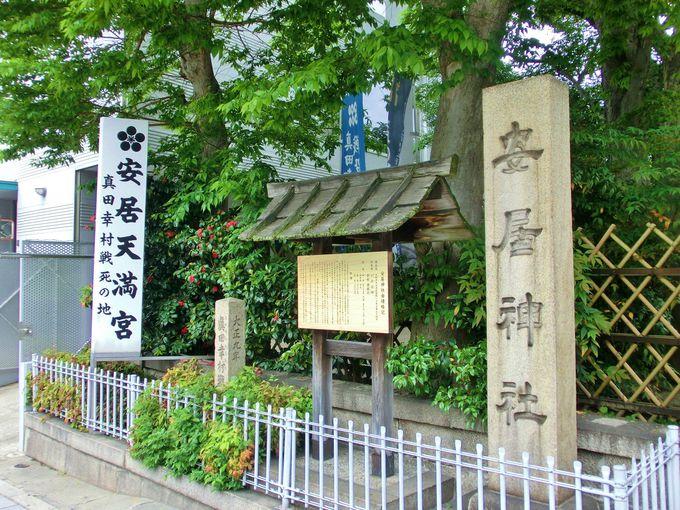 NHK大河ドラマ真田丸の舞台・天王寺「茶臼山」「安居神社」探訪