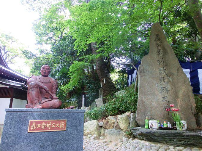 幸村最期の地・安居神社がすぐ近く