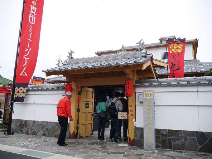 「九度山・真田ミュージアム」