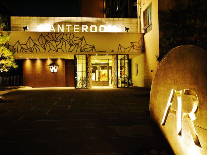 「ホテル アンテルーム 京都」とは