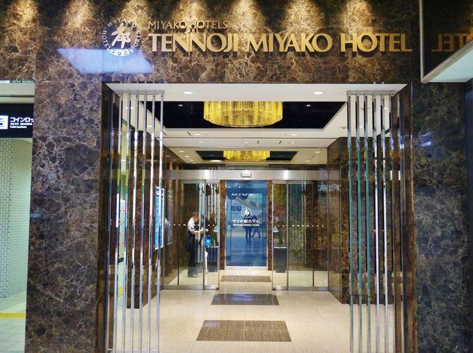 抜群のアクセスを誇る「天王寺都ホテル」