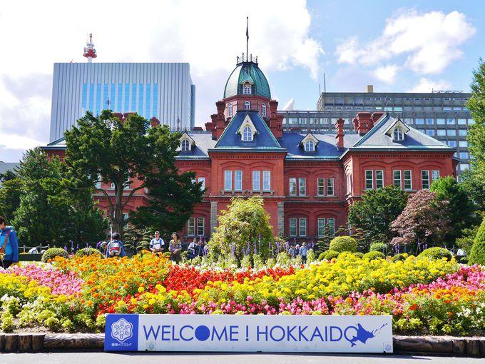 札幌駅周辺観光スポット・その3「赤レンガ庁舎」