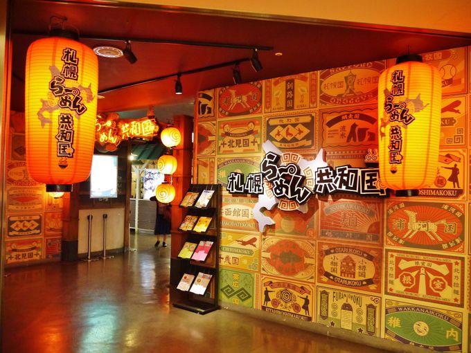 札幌駅周辺グルメスポット「札幌ら〜めん共和国」