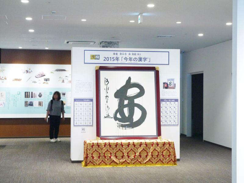 「漢字ミュージアム」が京都・八坂神社前に!「今年の漢字」も展示