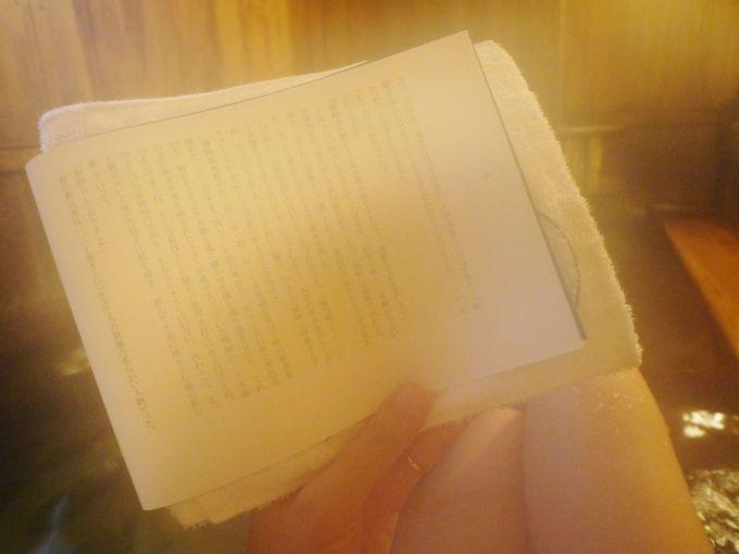 実際に温泉に浸かりながら読んでみる
