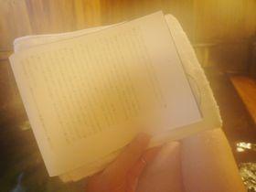 城崎温泉限定本!温泉に浸かりながら読める小説を「小宿 縁」の貸切風呂で満喫|兵庫県|トラベルjp<たびねす>