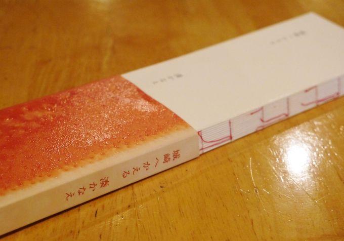 湊かなえの「城崎へかえる」は「小宿 縁」のカフェで読める