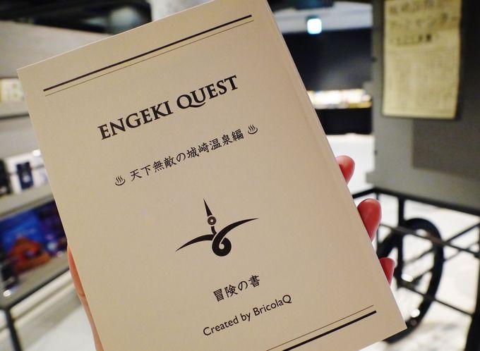 「冒険の書」は城崎国際アートセンターで無料入手