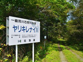 ヤリキレナイ時に佇みたい。北海道にある「ヤリキレナイ川」の場所は?地図は?|北海道|トラベルjp<たびねす>