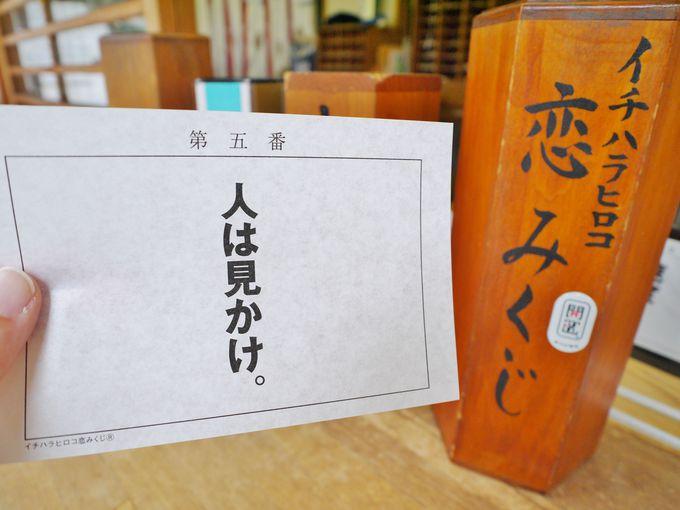 布忍神社イチハラヒロコ恋みくじ