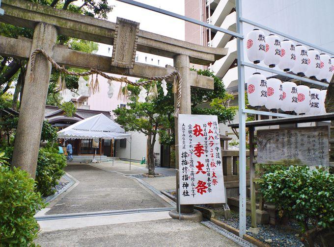 サムハラ神社の「春季大祭」「秋季大祭」