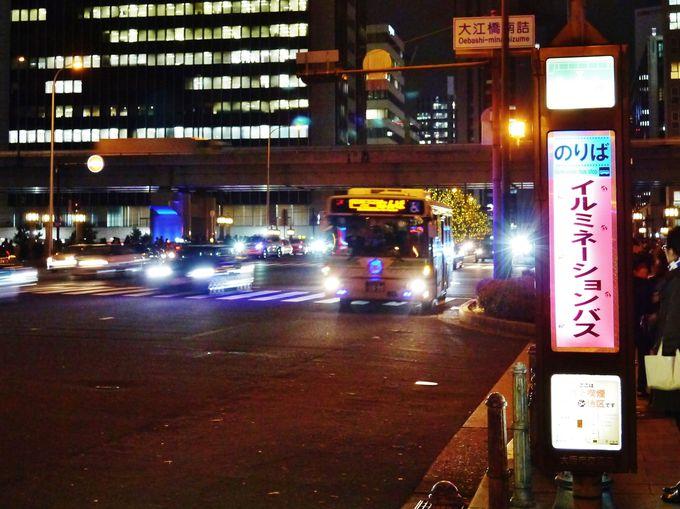 210円のイルミネーションバスは実は大阪市バス