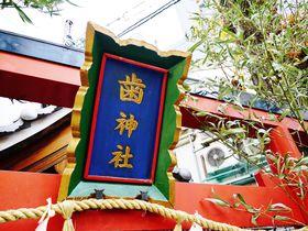 「歯神社」は大阪梅田にある日本でここだけの歯の神様|大阪府|トラベルjp<たびねす>
