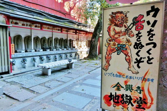 大阪では有名な「地獄寺」