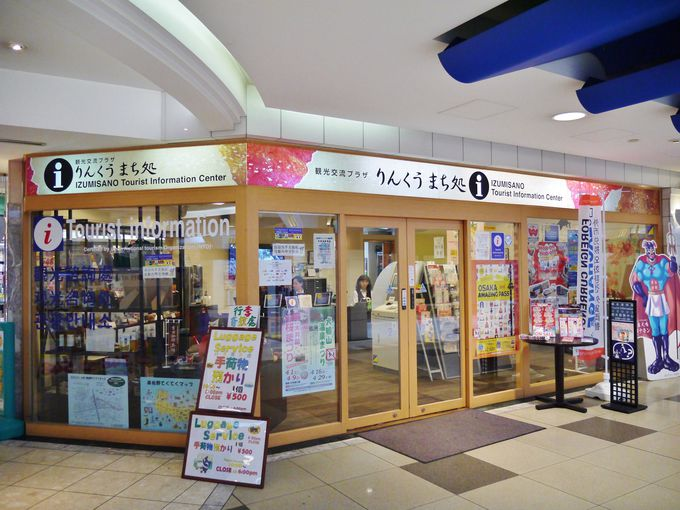 関空のお隣「りんくうタウン駅」