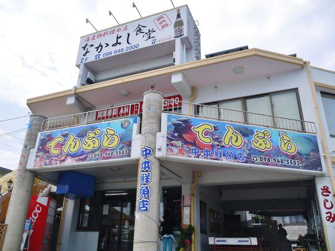 てんぷらで有名な奥武島へ