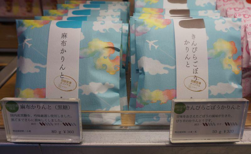 羽田空港限定!ここでしか買えない限定和菓子土産3選