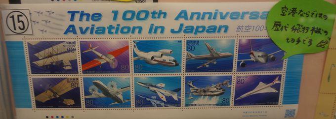 空港内の郵便局は飛行機グッズがいっぱい!