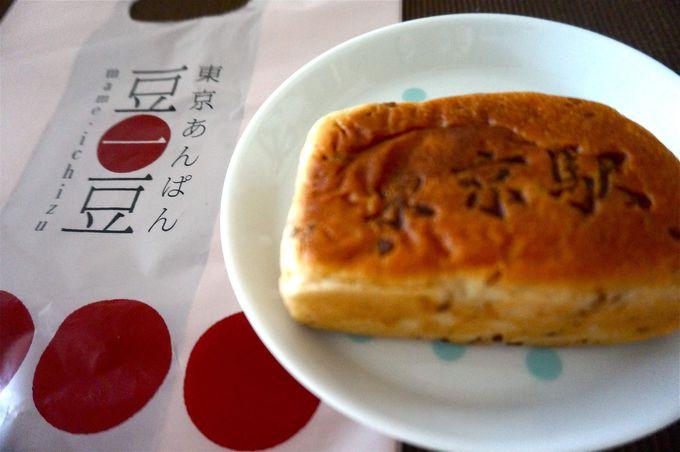 その5☆『東京レンガパン』
