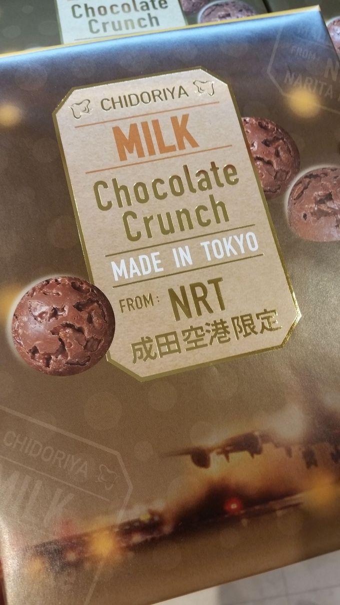 その1「ミルクチョコレートクランチ」