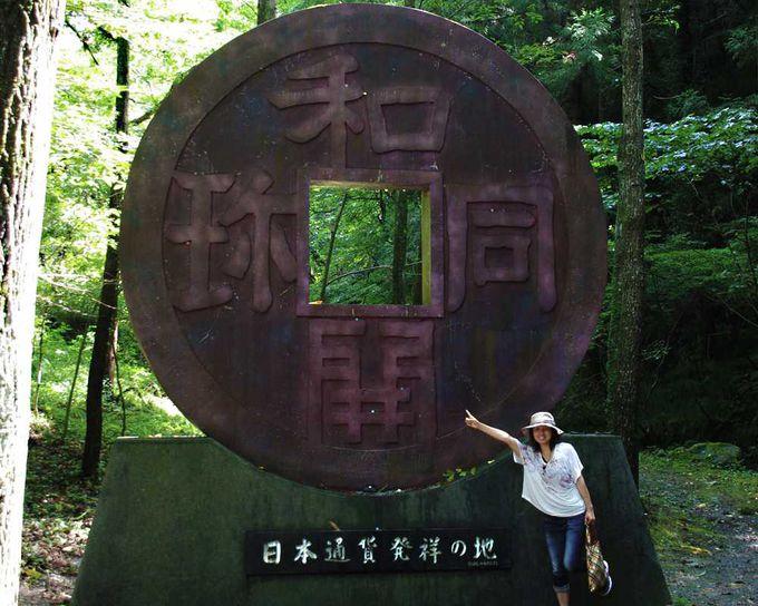 金運アップ間違いナシの秩父観光スポット「聖神社」&「和銅遺跡」