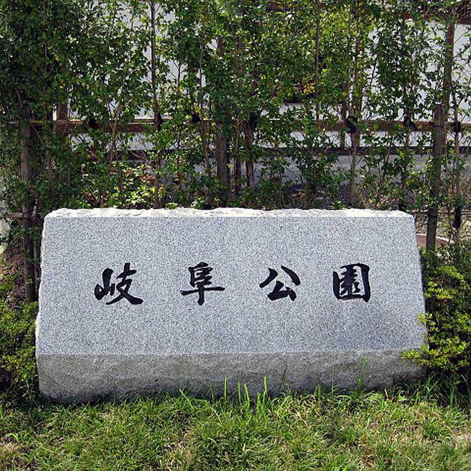 日本の歴史公園100選の一つ「岐阜公園」