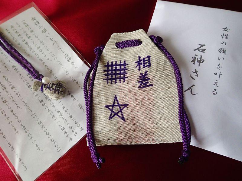 女性の願い1つ叶えます!三重県鳥羽「石神さん」で最強開運!